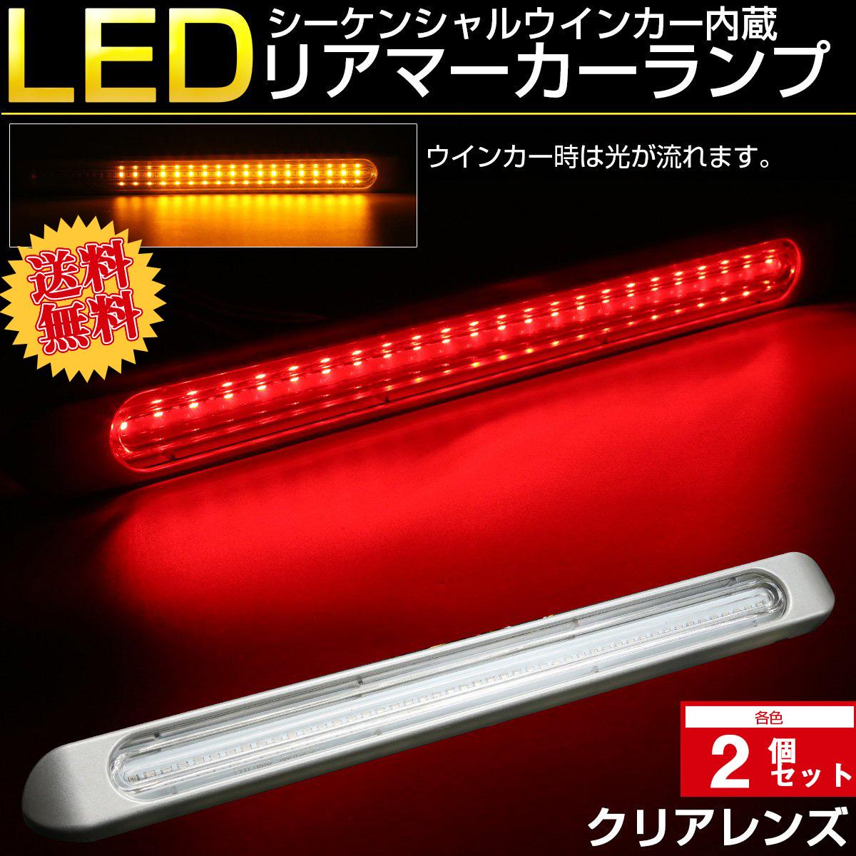 【送料無料】 2個セット LED 汎用 リア マーカーランプ シーケンシャルウインカー機能内蔵 ブレーキランプ連動 12V 24V兼用 防水 F-89-90-2SET