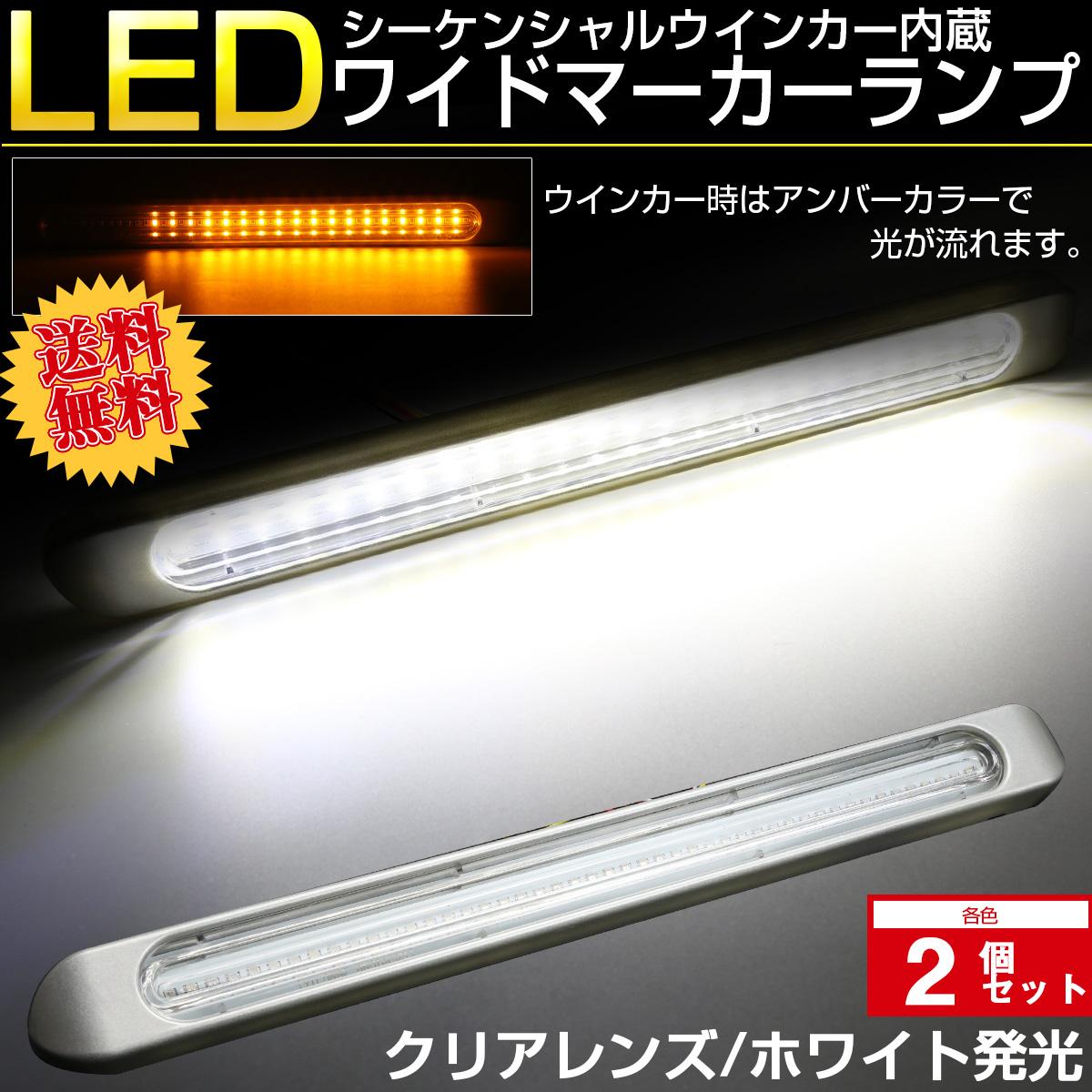 【送料無料】 2個セット LED 汎用 マーカーランプ クリアレンズ ホワイト発光 シーケンシャルウインカー機能 12V 24V兼用 防水 F-91-2SET