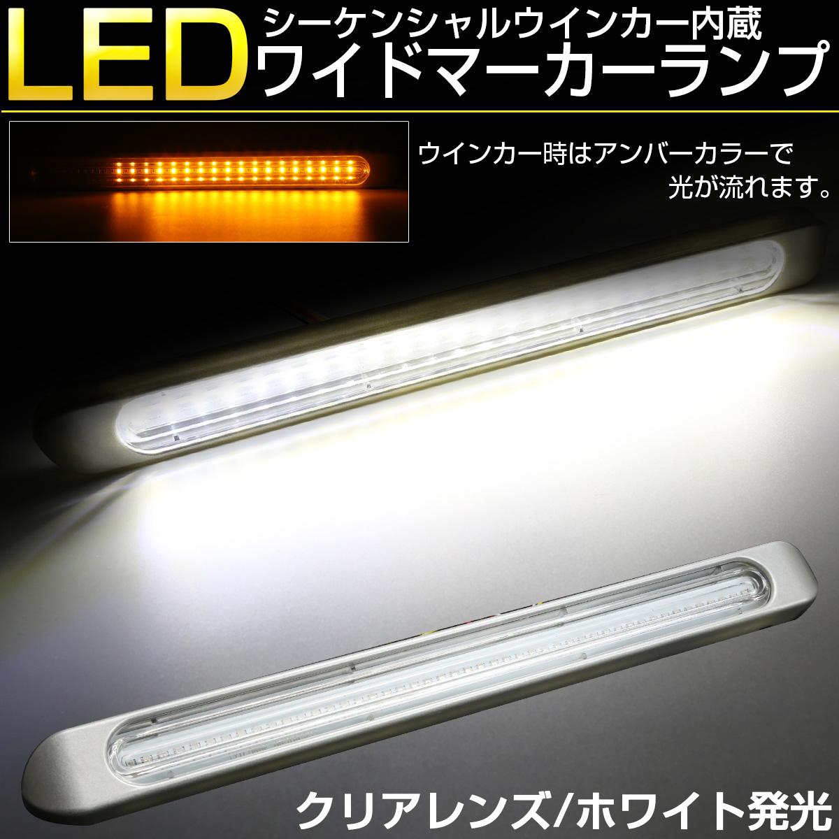 LED マーカーランプ クリアレンズ ホワイト発光 シーケンシャルウインカー 12V 24V兼用 防水 F-91