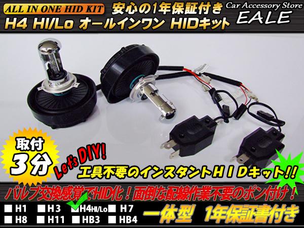 オールインワン HID キット 10000K 35W H4 HI LO 簡単取付 1年保証付き G-14