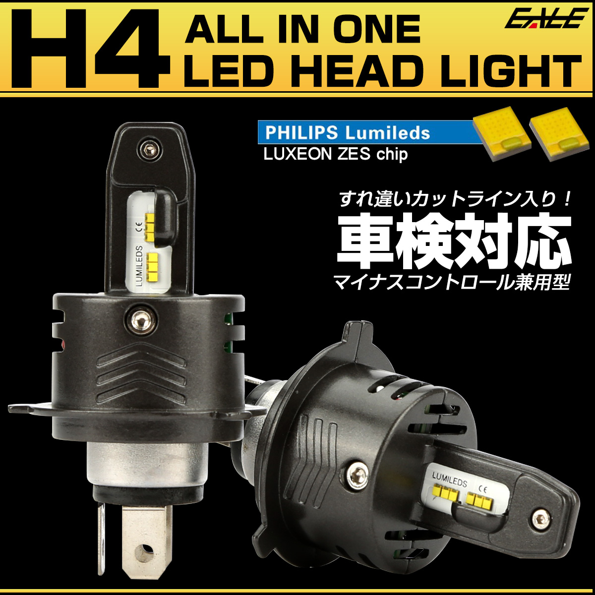 H4 LED ヘッドライト バルブ オールインワン 一体型 コンパクト 6500K 車検対応 カットライン Hi Lo 2個セット H-103