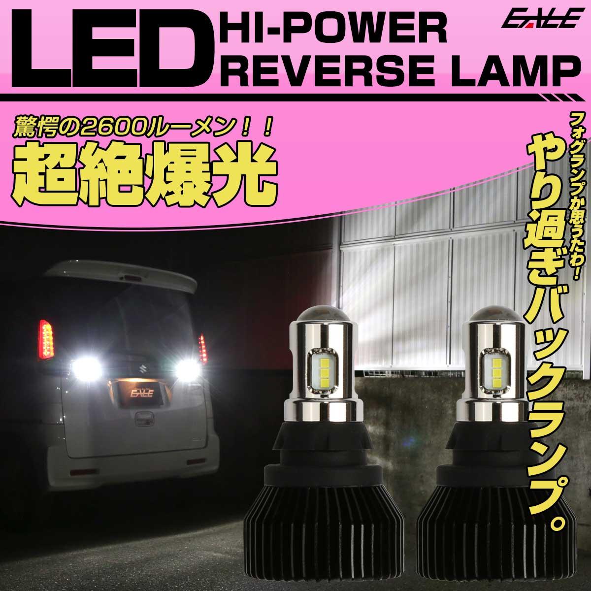 T16 T20 S25 LED バルブ バックランプ 超爆光 2600ルーメン 12V 15LED+プロジェクター 2個セット H-114-116