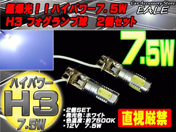 激光!H3 7.5W ハイパワーLEDバルブ 2個 ホワイト ( H-3 )
