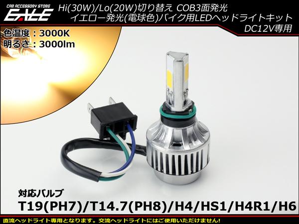 LEDヘッドライト バルブ ハイ30W ロー20W 3000lm 3000K H4 PH7 PH8 HS1 H4R1 H6対応 Hi Lo切替 イエロー(電球色)3面発光 H-68