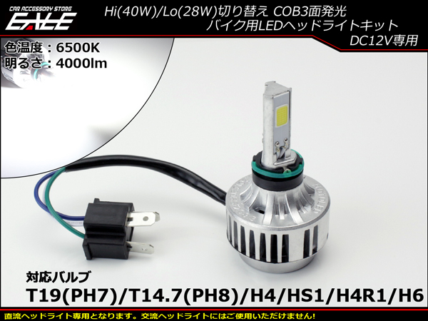 LEDヘッドライト バルブ ハイビーム40W ロービーム28W 4000lm 6500K H4 PH7 PH8 HS1 H4R1 H6対応 Hi Lo切替 ホワイト3面発光 H-69