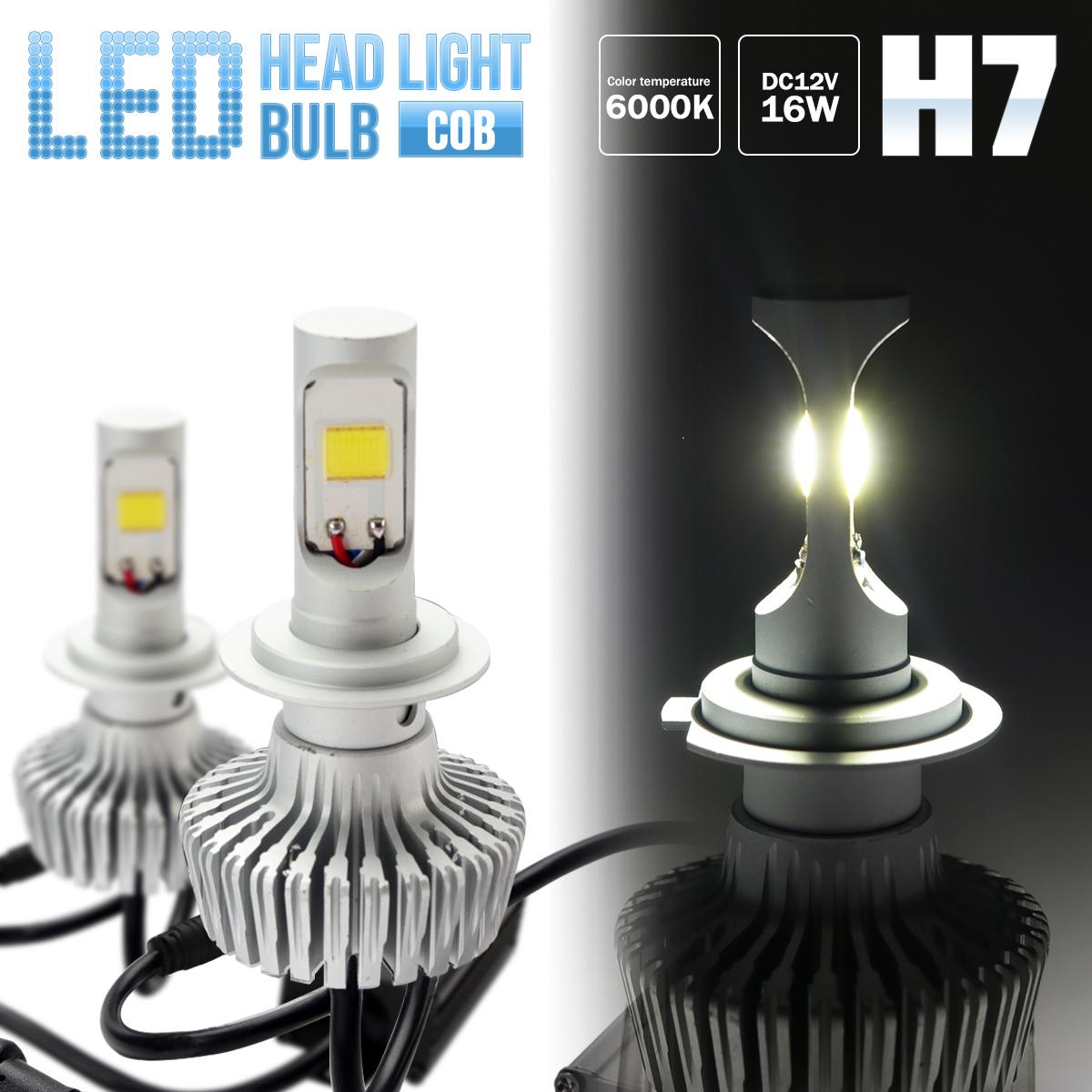 バイク用 COB LED ヘッドライト H7 ホワイト発光 6000K 12V LEDバルブ 2個セット H-88