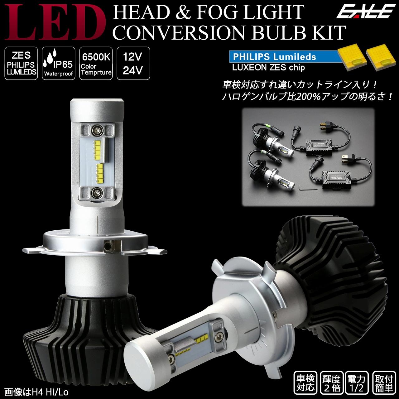 LEDヘッドライト LEDヘッドランプ H4 バルブ バーナー 6500K DC12V 24V H-97