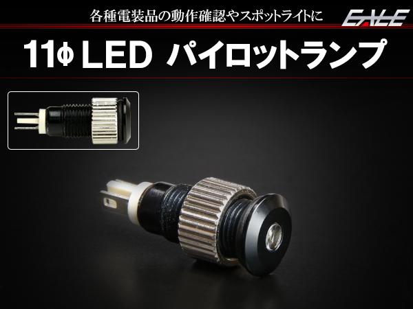 【ネコポス可】 12V 24V LED 汎用 パイロットランプ インジケーターランプ スポットライト 等に 薄型 防滴 ブラック I-261I-263