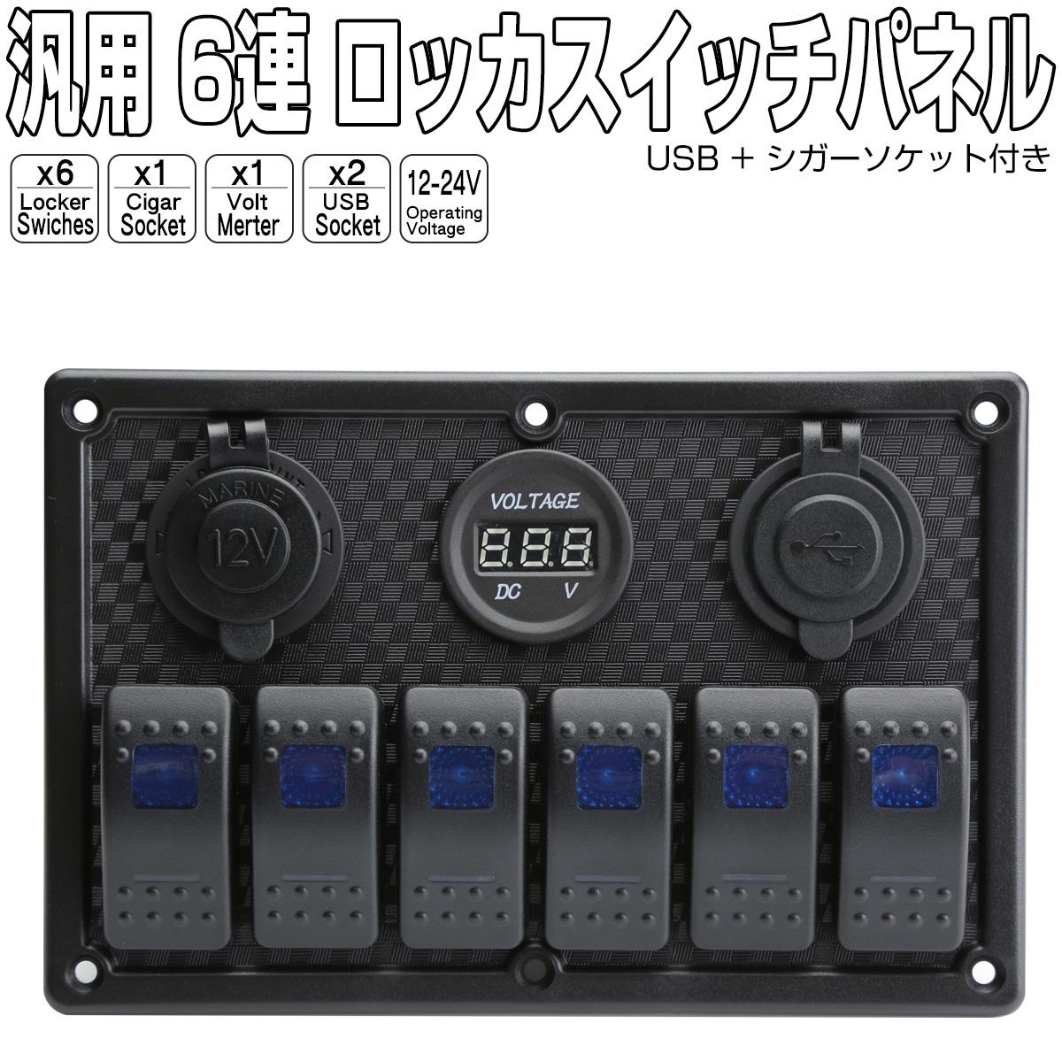 汎用 6連 防滴仕様 ロッカ スイッチ パネル LEDパイロットランプ 電圧計 シガープラグ USB電源付き アイコンステッカー100個入 I-276