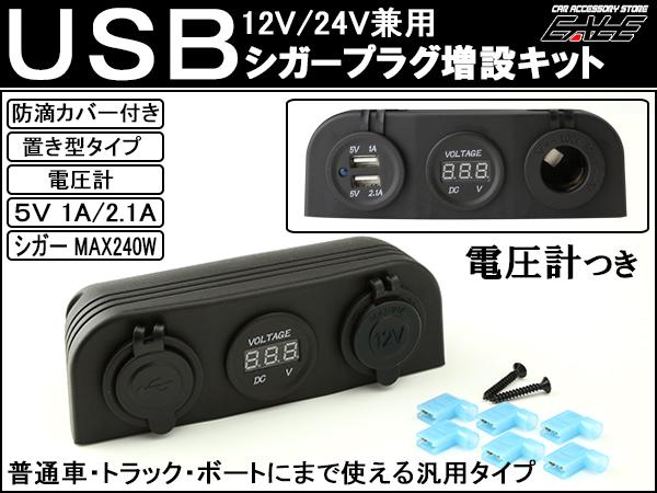 置型 USB シガー 電源 増設キット 電圧計 防滴 12V 24V I-294