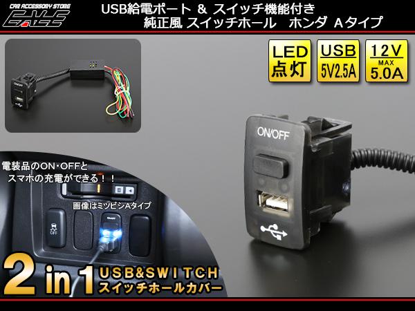 2in1 USB電源&スイッチホールカバー ホンダA 汎用型 I-298