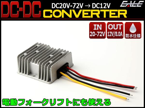 48V対応 DC-DCコンバーター 20V-72V→12V 8A デコデコ 電動フォークリフトにも使える 防水型 I-367