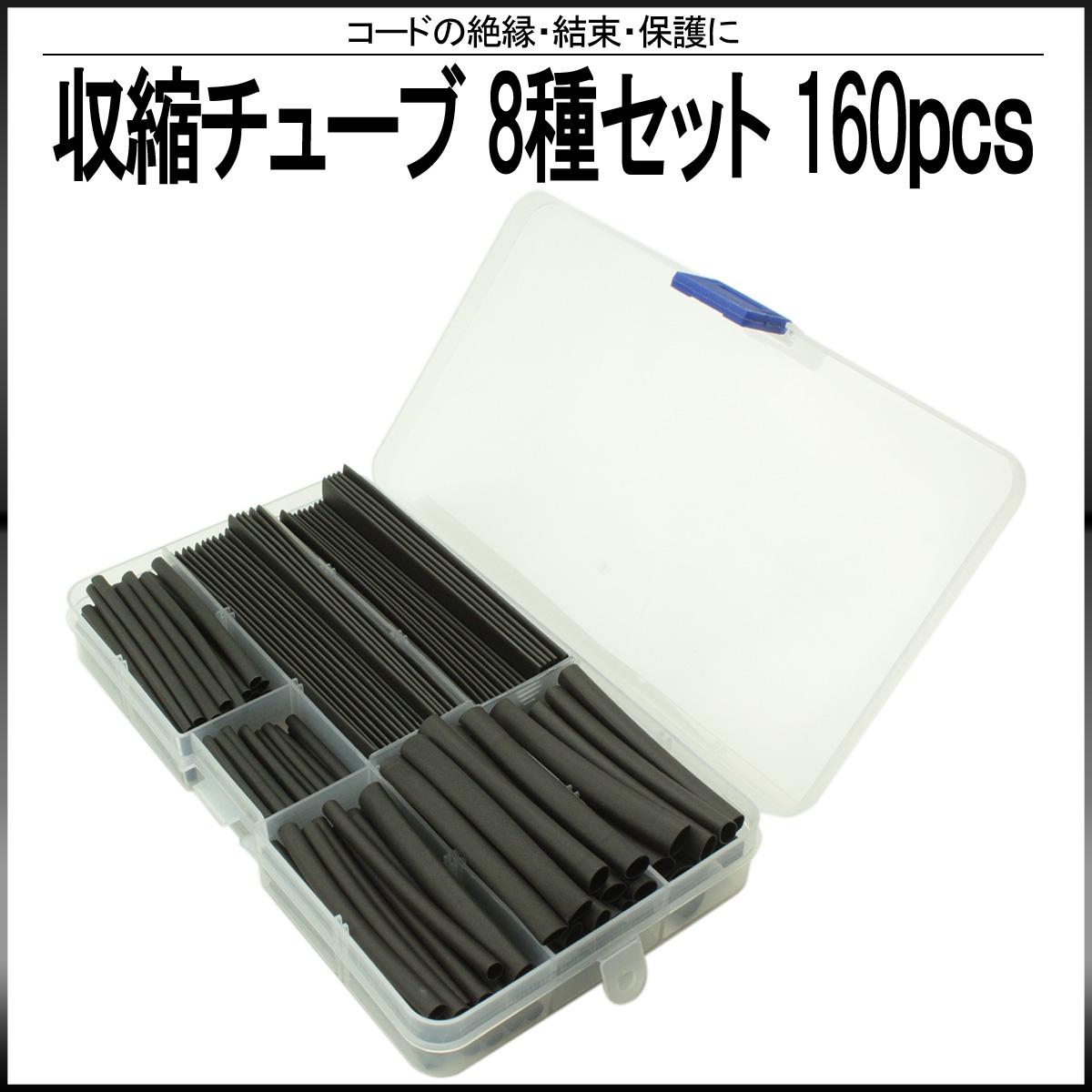収縮チューブ 8サイズ 合計160本セット ケース入り ブラック 黒 配線の絶縁 結束 保護に I-401