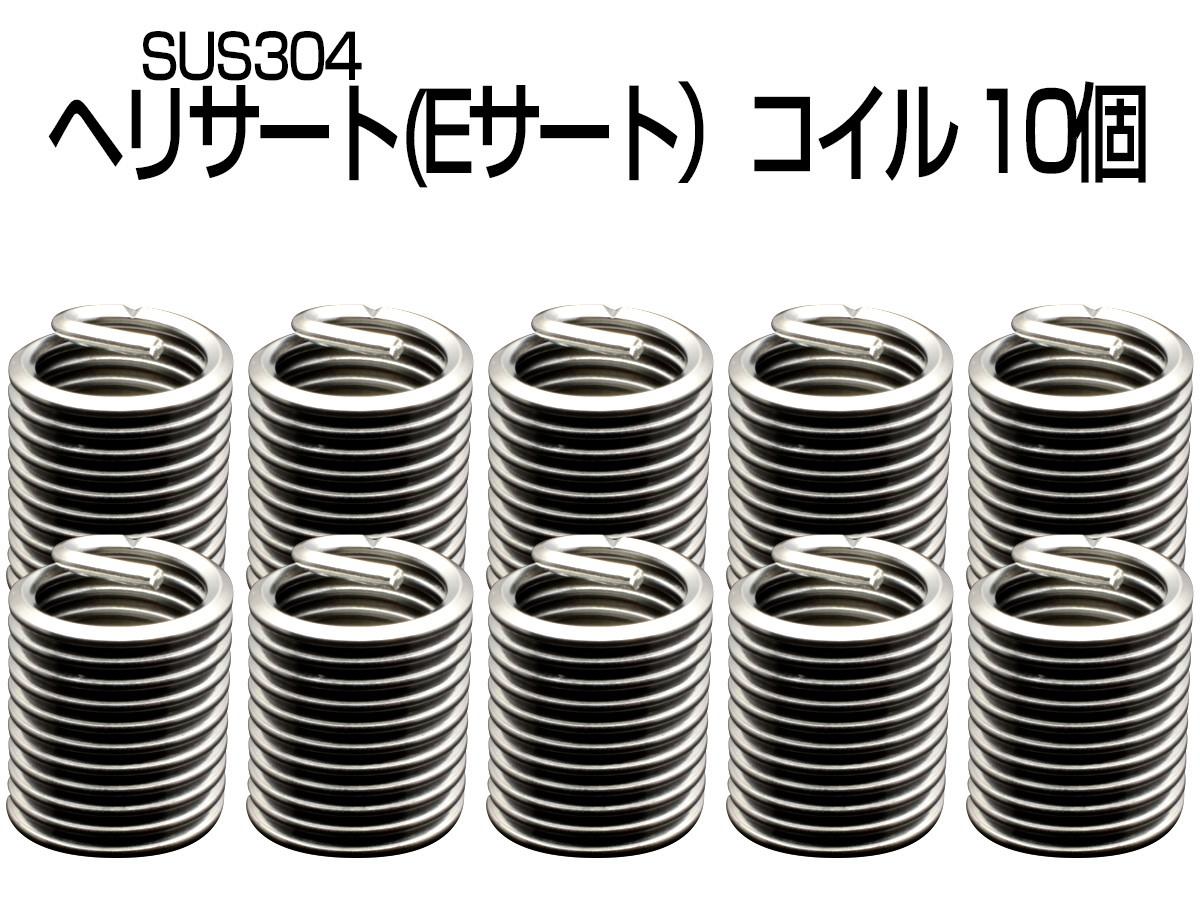 【ネコポス可】 ヘリサート (Eサート) コイル M8-P1.25×2.0D 10個セット SUS304 キットの補充に I-480