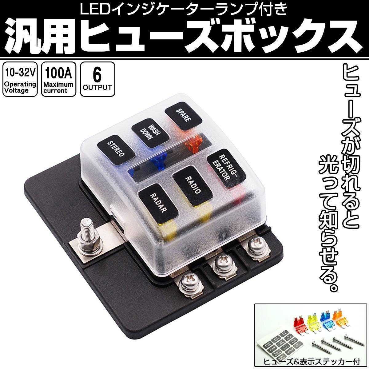 汎用 ヒューズボックス 6極 ネジ式 12V 24V兼用 MAX100A 平型ブレード インジケーターランプ付 I-502