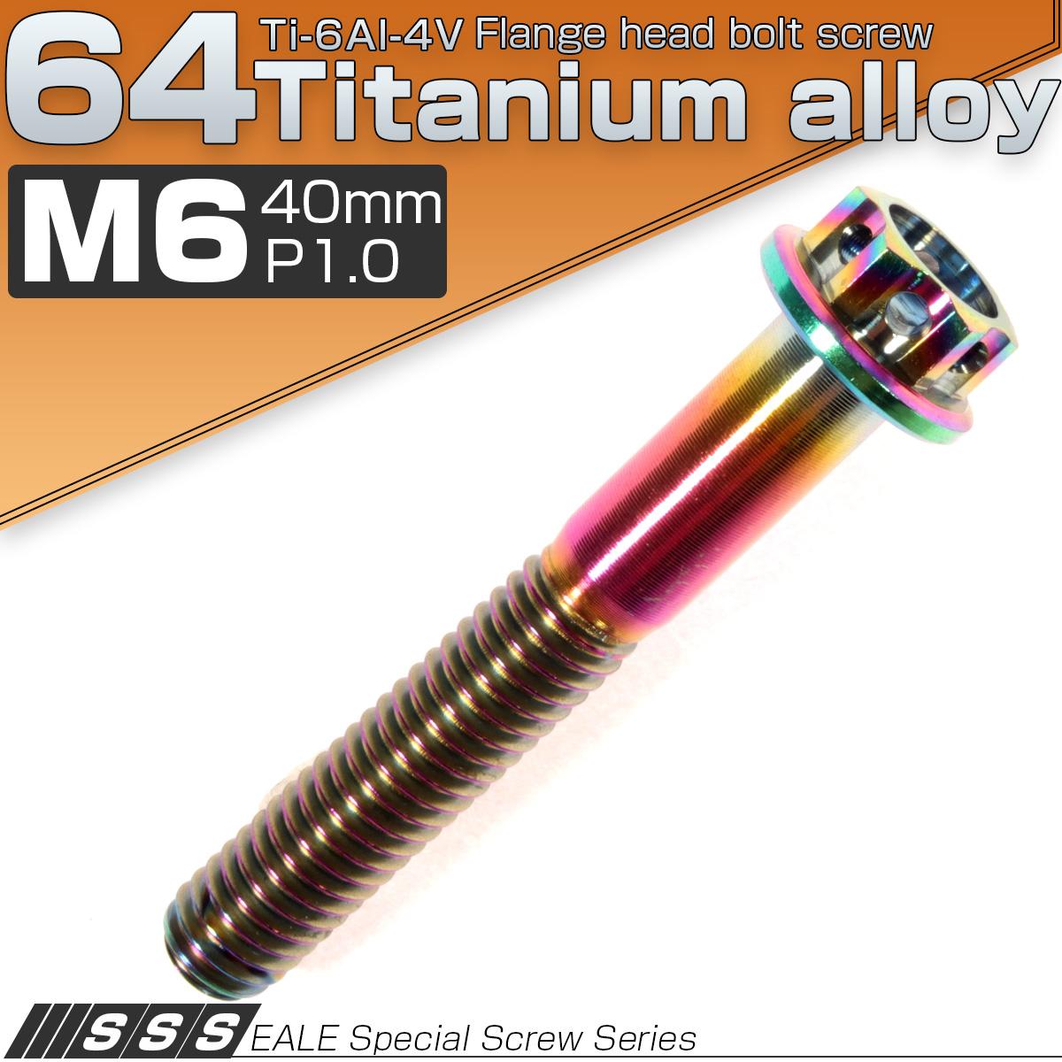 64チタン製 M6×40mm P1.00 六角ボルト フランジ付き カッティングヘッド 焼きチタン風 虹色 Ti6AI-4V JA058