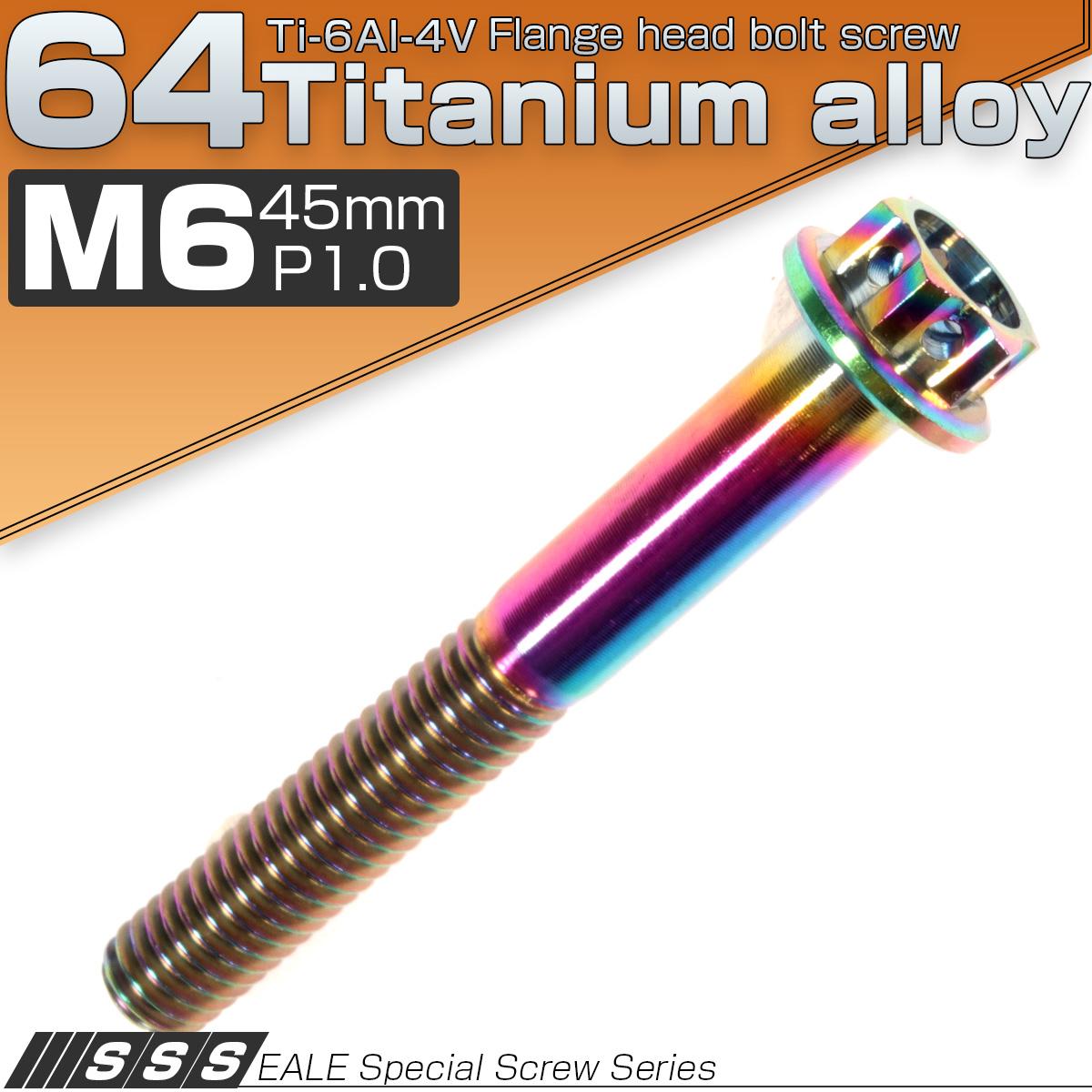 64チタン製 M6×45mm P1.00 六角ボルト フランジ付き カッティングヘッド 焼きチタン風 虹色 Ti6AI-4V JA059