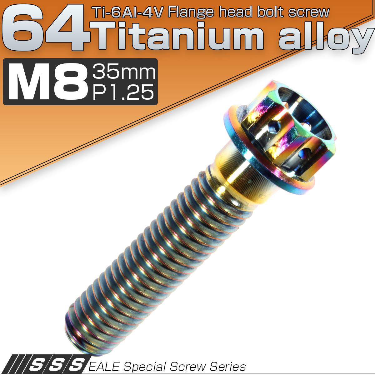 【ネコポス可】 64チタン製 M8×35mm P1.25 六角ボルト フランジ付き カッティングヘッド 焼きチタン風 虹色 Ti6AI-4V JA062