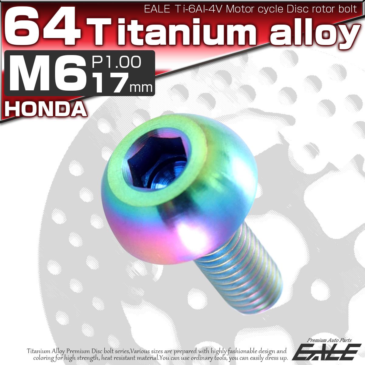 64チタン M6×17mm P=1.00 ブレーキディスク ローター ボルト ホンダ車用 焼きチタン 虹色 JA065