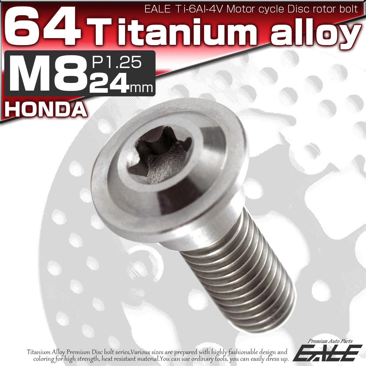 64チタン M8×24mm P=1.25 ブレーキディスク ローター ボルト ホンダ車用 シルバー 原色 JA067