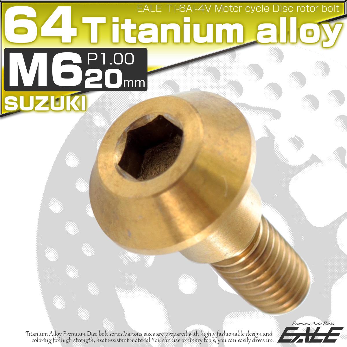 64チタン M6×20mm P=1.00 ブレーキディスク ローター ボルト スズキ車用 ゴールド 金色 JA073