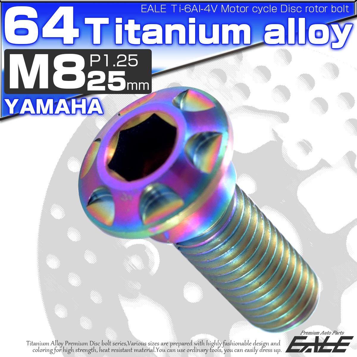 64チタン M8×25mm P=1.25 ブレーキディスク ローター ボルト ヤマハ車用 焼きチタン 虹色 JA076