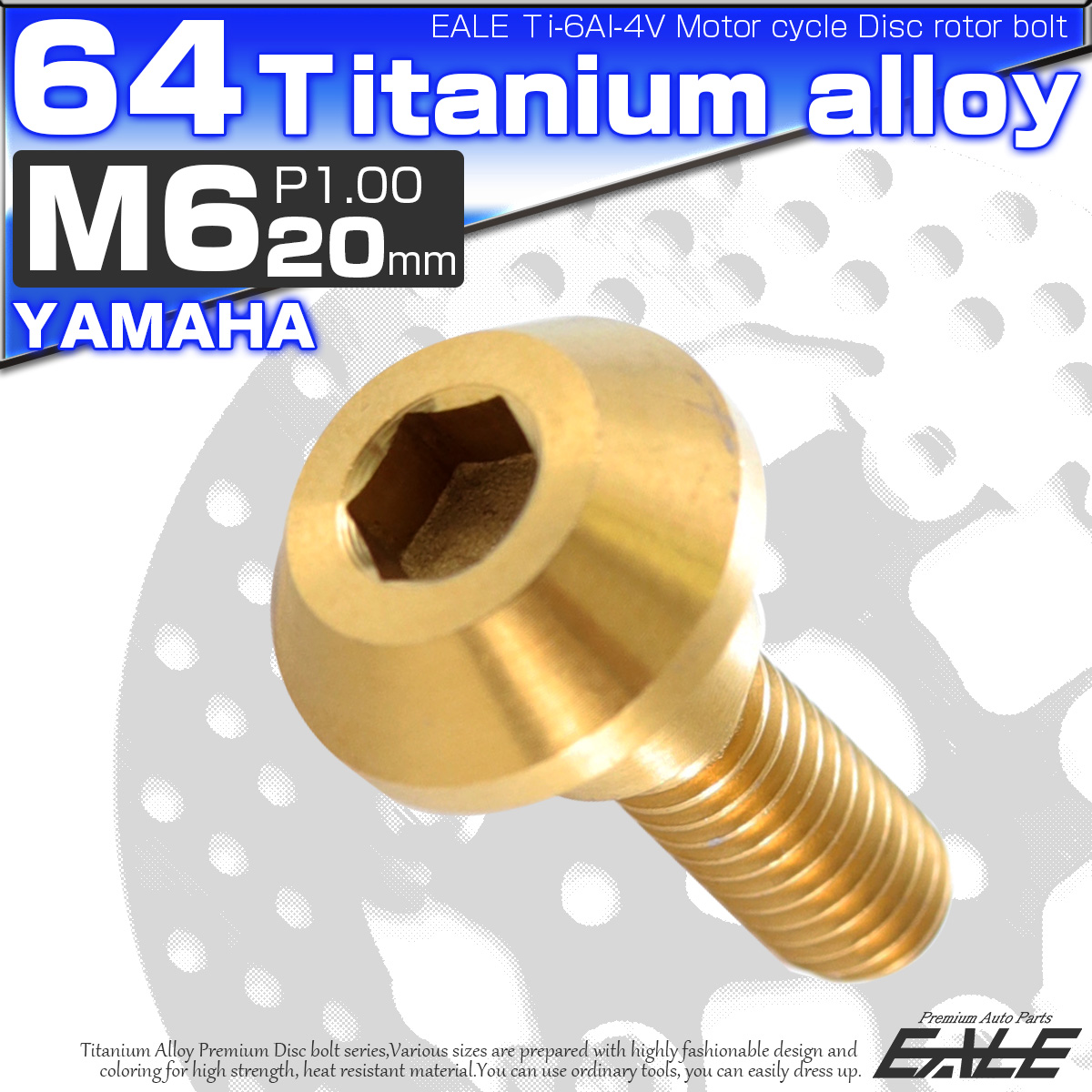 64チタン M6×20mm P=1.00 ブレーキディスク ローター ボルト ヤマハ車用 ゴールド 金色 JA077