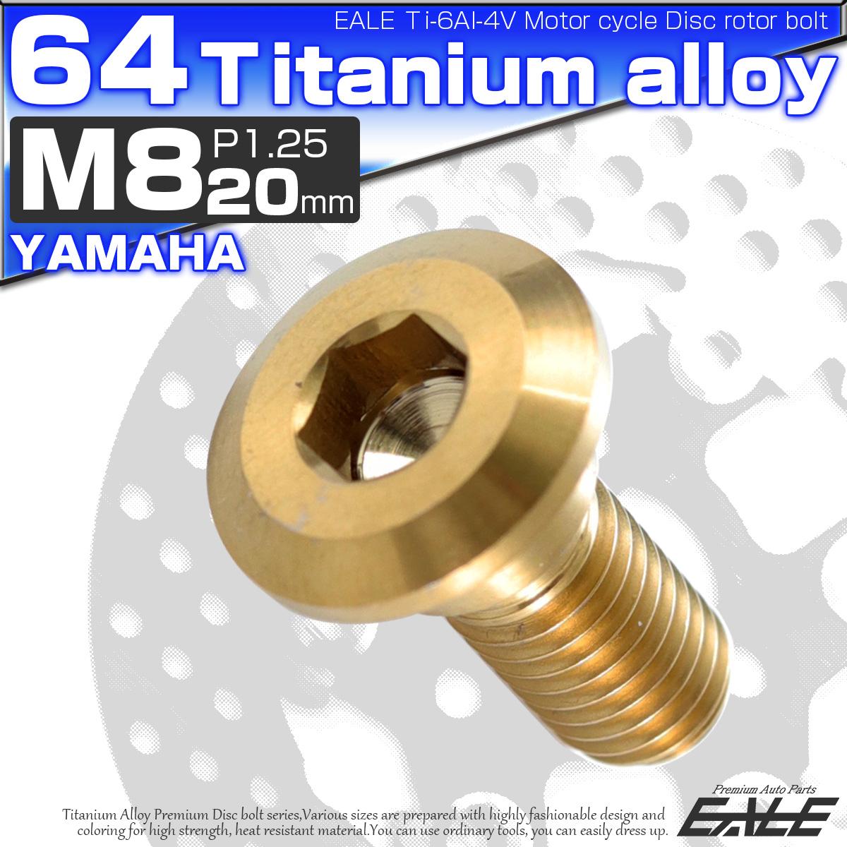 64チタン M8×20mm P=1.25 ブレーキディスク ローター ボルト ヤマハ車用 ゴールド 金色 JA078