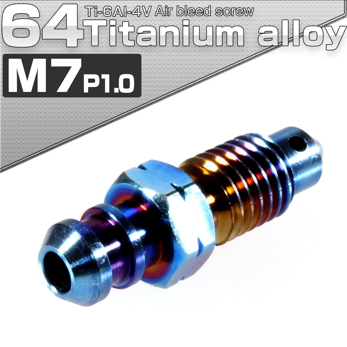 64チタン エアブリード スクリュー M7 P1.00 焼きチタンカラー エアブリーダー バルブ JA080