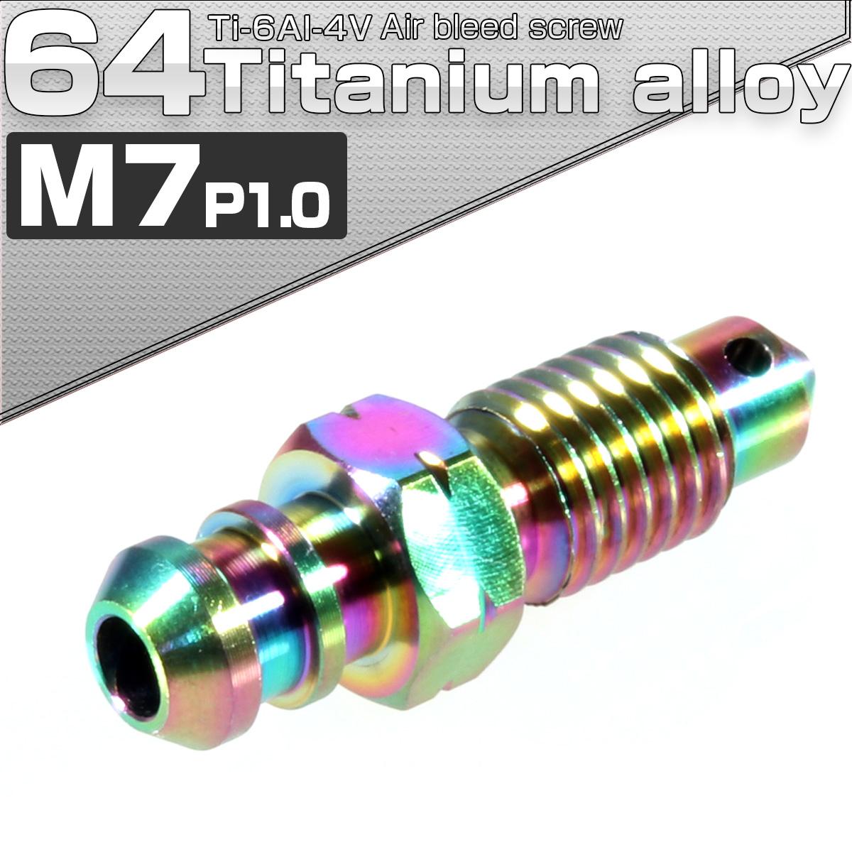 64チタン エアブリード スクリュー M7 P1.00 レインボー エアブリーダー バルブ JA081