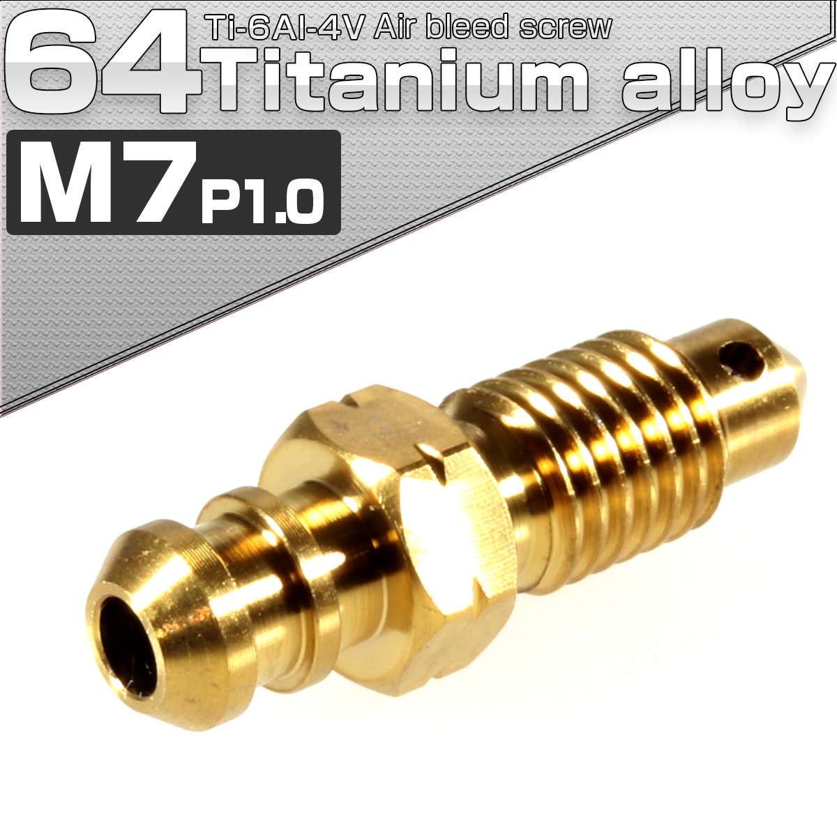 【ネコポス可】 64チタン エアブリード スクリュー M7 P1.00 ゴールド エアブリーダー バルブ JA082