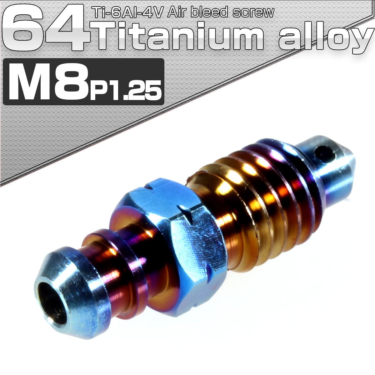 64チタン エアブリード スクリュー M8 P1.25 焼きチタンカラー エアブリーダー バルブ JA084