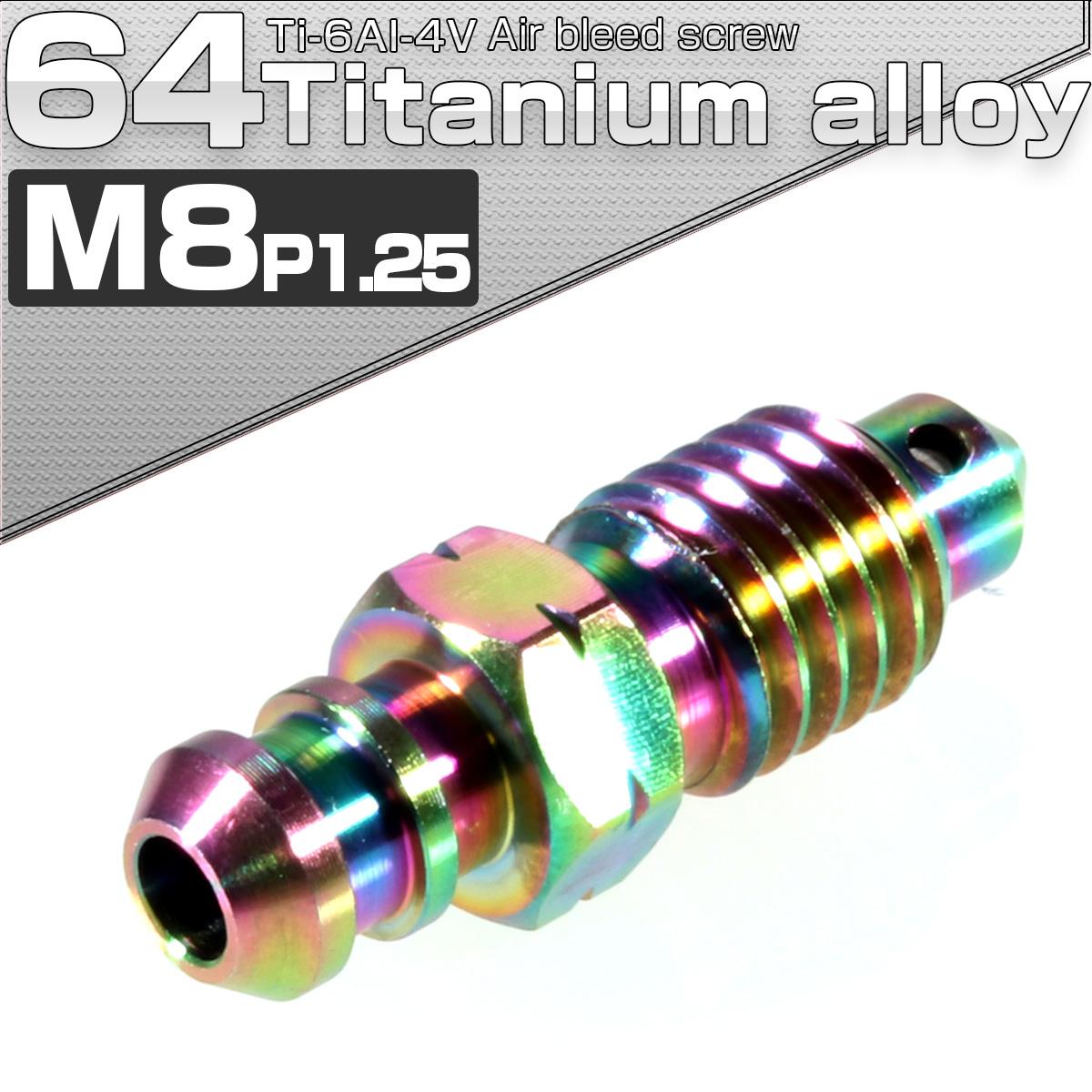 64チタン エアブリード スクリュー M8 P1.25 レインボー エアブリーダー バルブ JA085