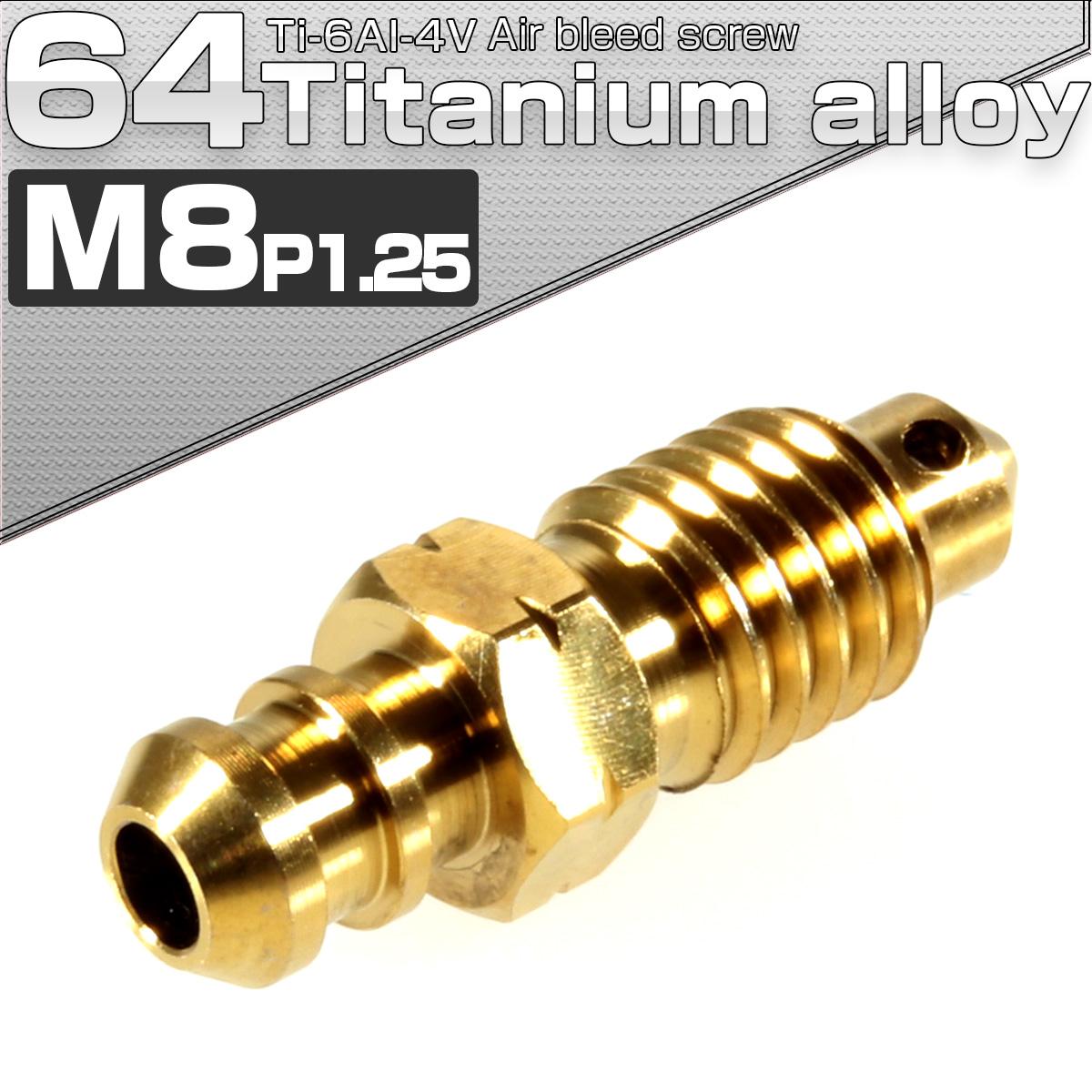 64チタン エアブリード スクリュー M8 P1.25 ゴールド エアブリーダー バルブ JA086