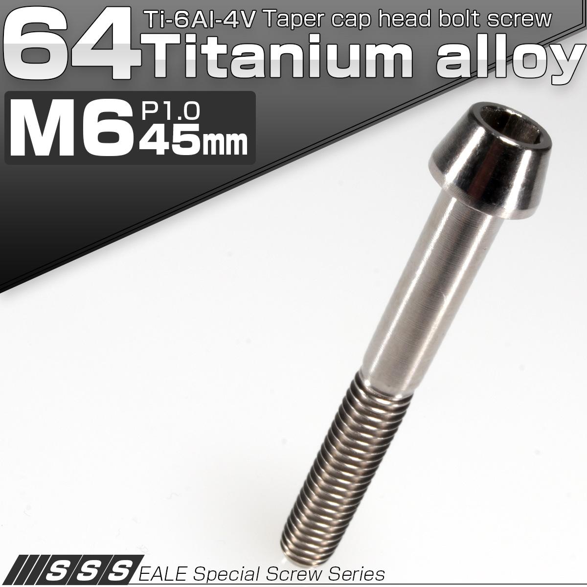 64チタン M6×45mm P1.0 テーパー キャップボルト シルバー素地色 六角穴付きボルト Ti6Al-4V チタンボルト JA109