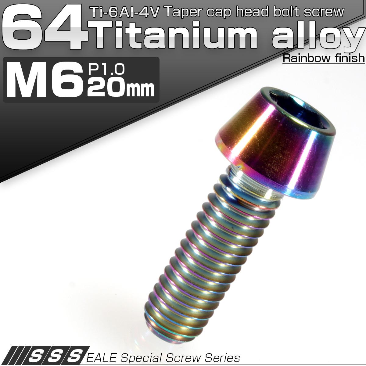 【ネコポス可】 64チタン M6×20mm P1.0 テーパー キャップボルト 虹色 焼きチタン風 六角穴付きボルト Ti6Al-4V チタンボルト JA115