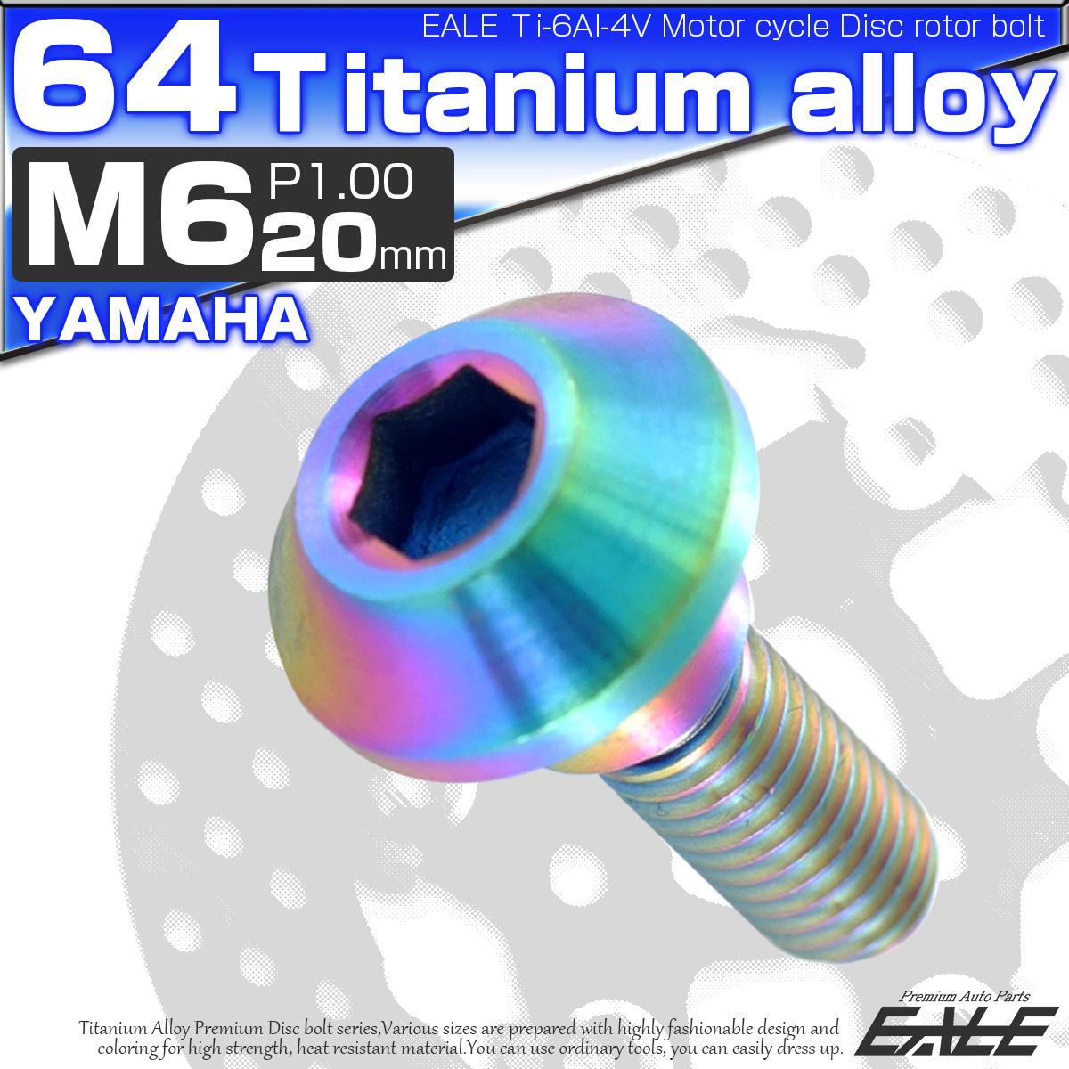 64チタン M6×20mm P=1.00 ブレーキディスク ローター ボルト ヤマハ車用 焼きチタン 虹色 JA200