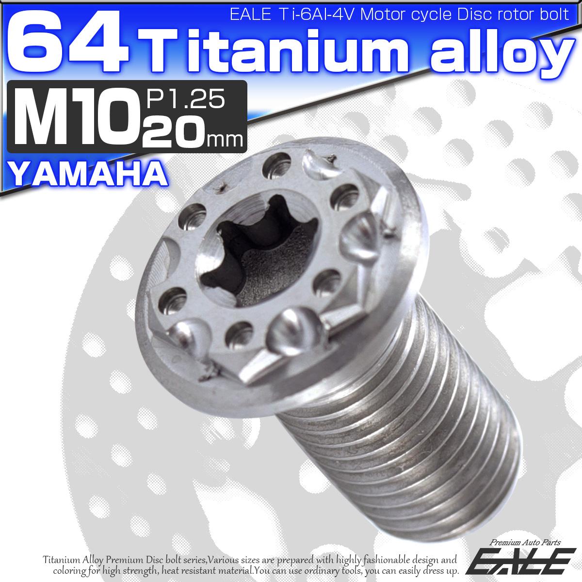 64チタン M10×20mm P=1.25 ブレーキディスク ローター ボルト ヤマハ車用 シルバー 原色 JA223