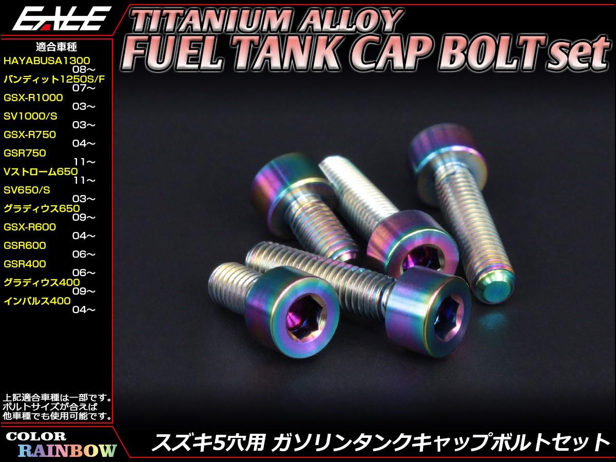 64チタン合金(TC4・GR5) スズキ5穴 ガソリン フューエル タンク キャップボルト 5本セット 4色 レインボー JA243