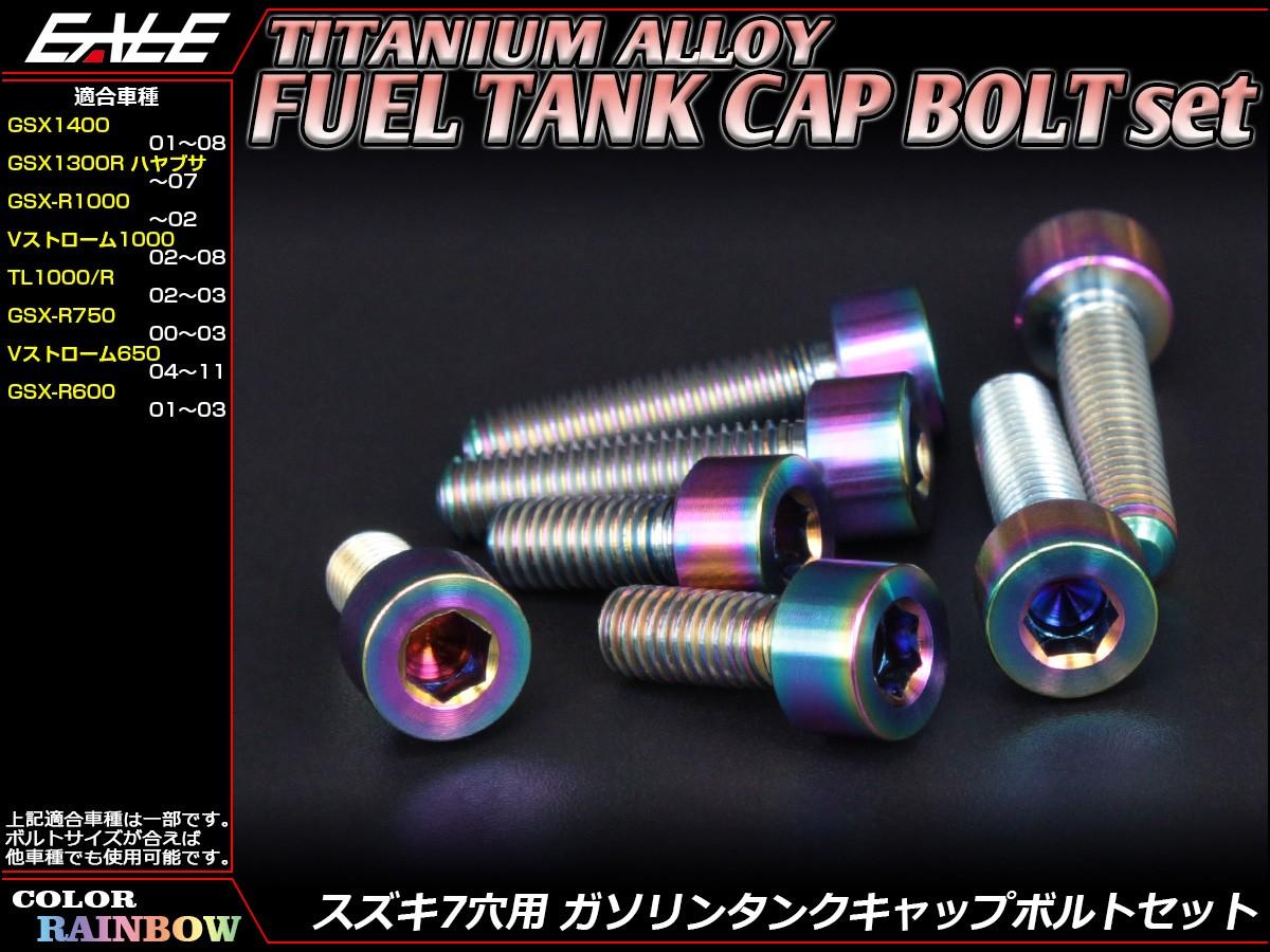64チタン合金(TC4・GR5) スズキ7穴 ガソリン フューエル タンク キャップボルト 7本セット 4色 レインボー JA247