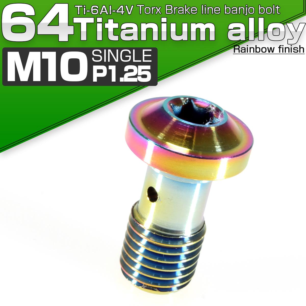 【ネコポス可】 64チタン製 M10 P=1.25 トルクスヘッド ブレーキライン バンジョーボルト シレインボー チタンボルト JA269