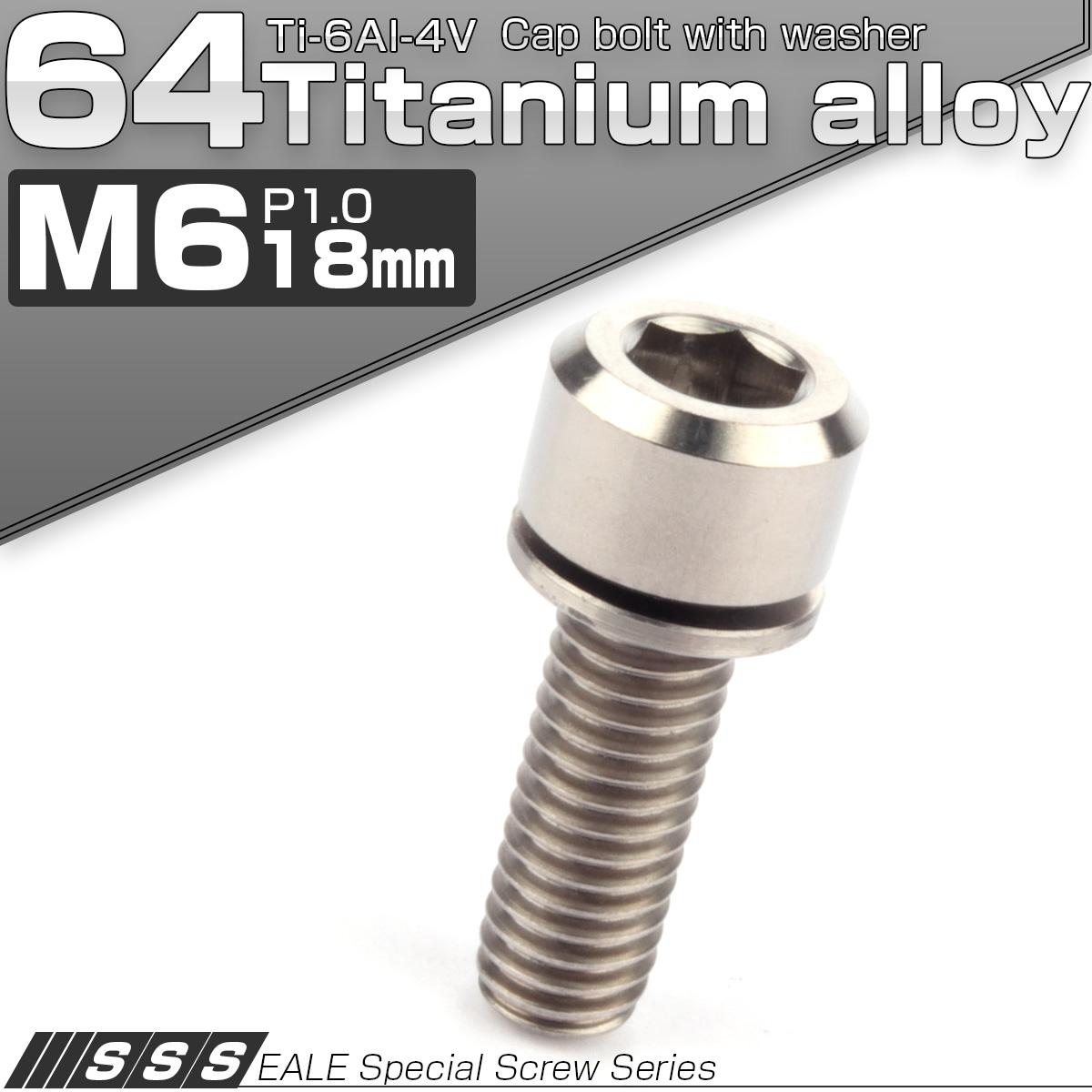 64チタンボルト M6 18mm P1.0 ワッシャー付き キャップボルト 六角穴 チタン原色 JA325