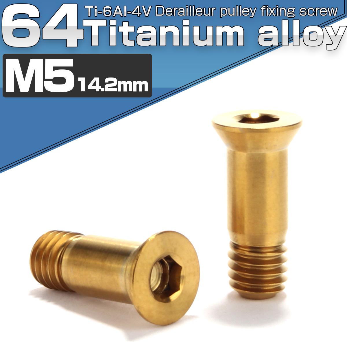 64チタン製 ディレイラープーリー ボルト M5×14.2mm ゴールド 2本セット 自転車 JA469