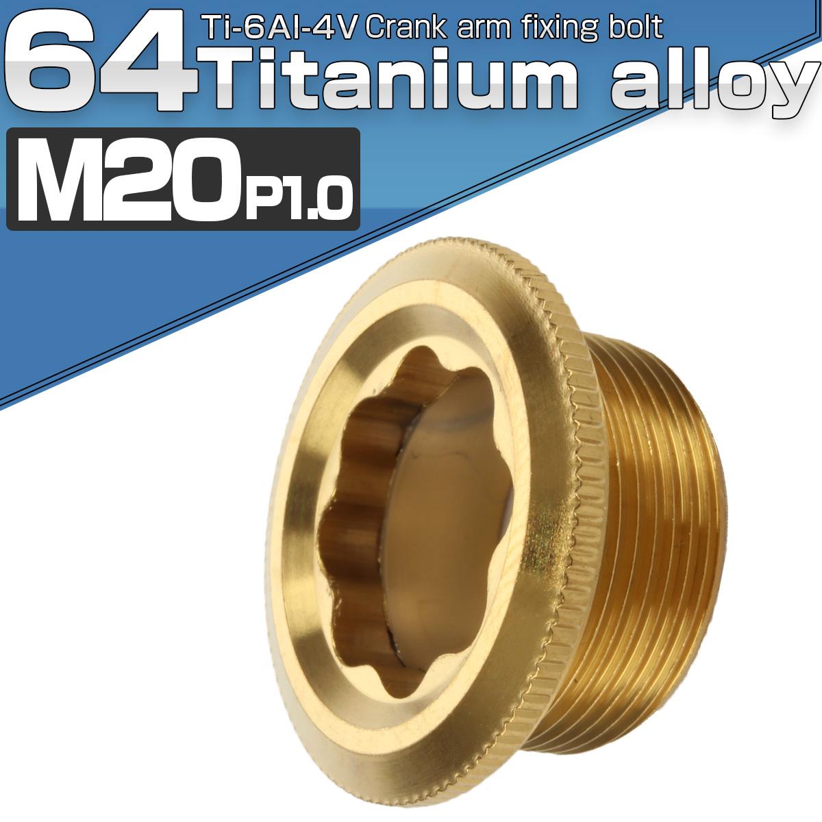 64チタン製 クランクアーム 固定ボルト 取り付けボルト M20×8mm P1.0 ゴールド 自転車 JA499