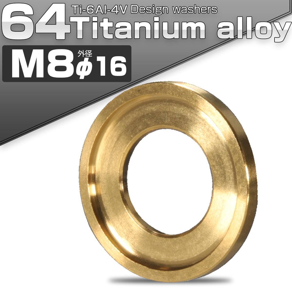 【ネコポス可】 64チタン製 M8 デザインワッシャー 外径16mm ボルト座面枠付き ゴールド JA517