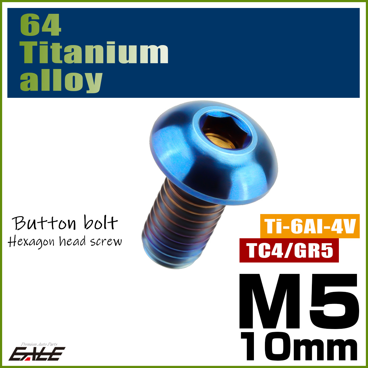 【ネコポス可】 64チタン合金 M5×10mm P0.8 ボタンボルト 六角穴 ボタンキャップスクリュー チタンボルト 焼きチタン風 虹色 ダークカラー JA588