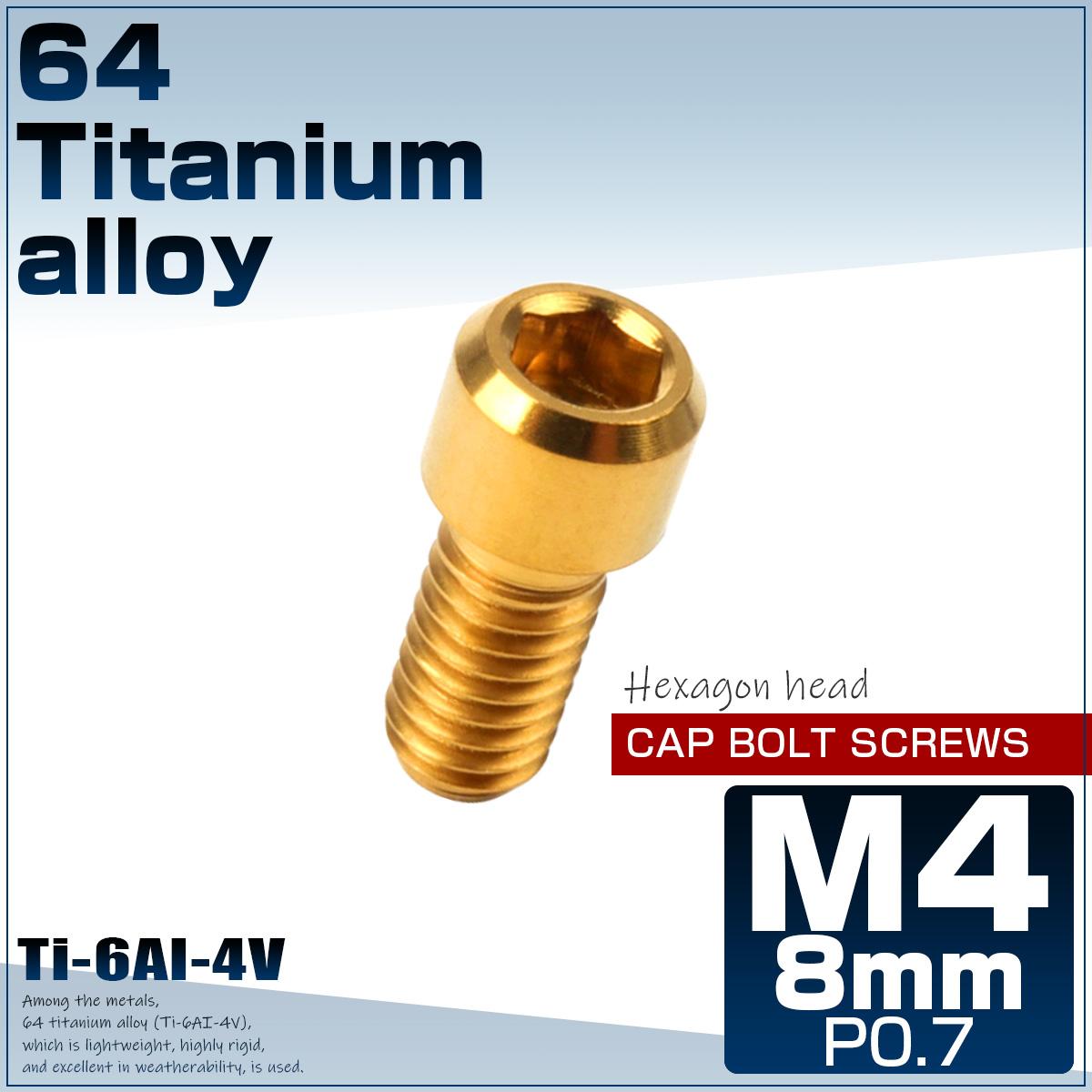【ネコポス可】64チタン キャップボルト M4×8mm P0.7 六角穴 ディレーラー調整ボルト ゴールド JA673