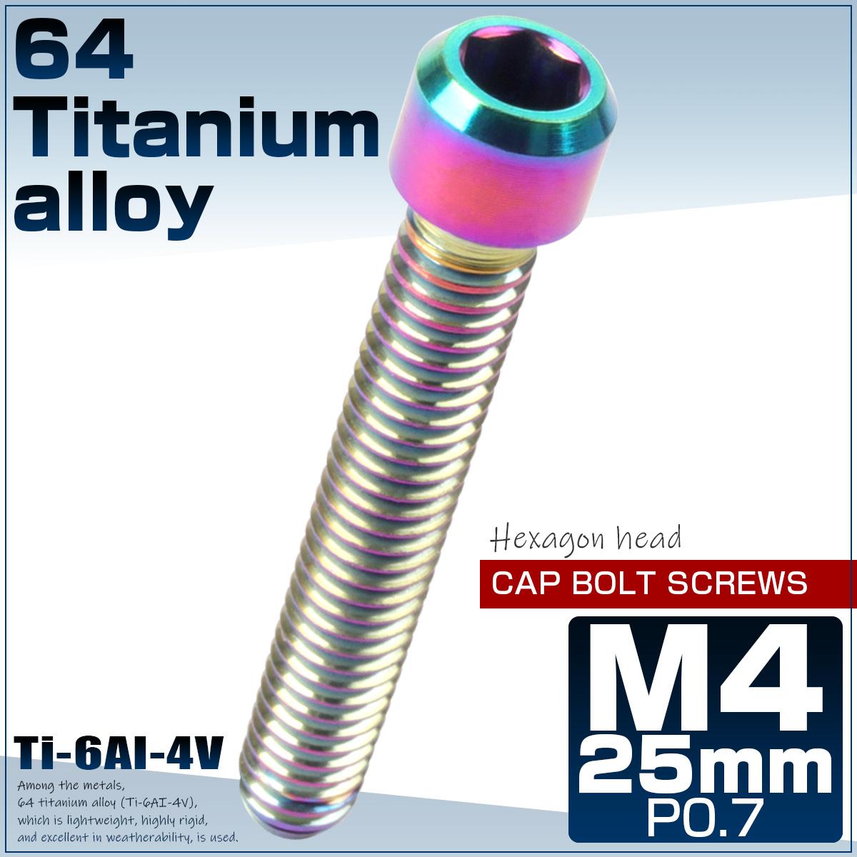 【ネコポス可】64チタン キャップボルト M4×25mm P0.7 六角穴 ディレーラー調整ボルト 焼きチタンカラー レインボー JA687
