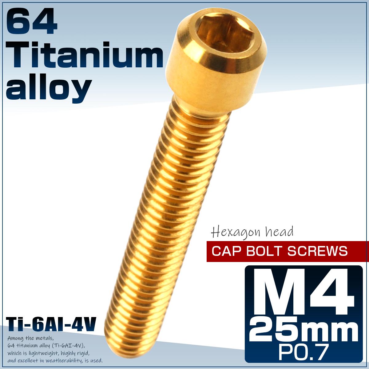 【ネコポス可】64チタン キャップボルト M4×25mm P0.7 六角穴 ディレーラー調整ボルト ゴールド JA688