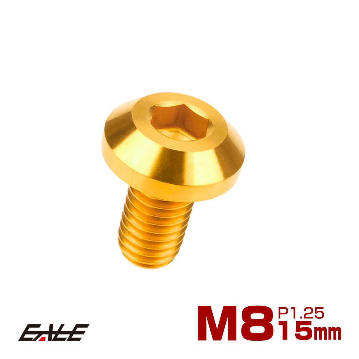 【ネコポス可】 64チタン製 ボタンボルト M8×15mm P1.25 六角穴 テーパーヘッド カスタムボルト ゴールド JA747